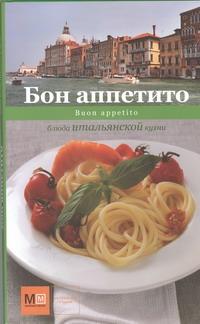 Примакова Е.С. - Бон аппетито обложка книги