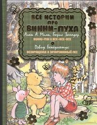 Милн А.А. - Все истории про Винни-Пуха: Винни-Пух и все-все-все. Возвращение в зачарованный обложка книги