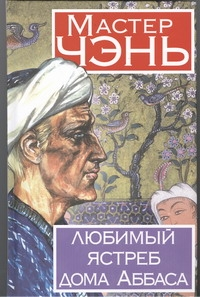 Мастер Чэнь - Любимый ястреб дома Аббаса обложка книги