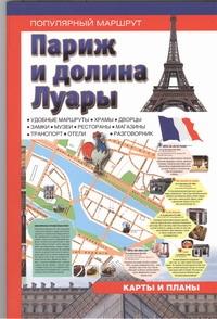 Париж и Долина Луары Собственность Аванта+