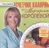 Королева М.М. - Счетчик калорий от Маргариты Королевой обложка книги