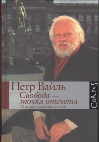 Свобода - точка отсчета. О жизни, искусстве и о себе от book24.ru
