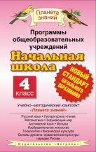 Русский язык. 4 класс. Программы общеобразовательных учреждений