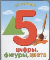 Шалаева Г.П. - Цифры, фигуры, цвета обложка книги