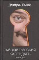 Тайный русский календарь