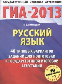 Симакова Е.С. - ГИА-2013. ФИПИ. Русский язык. (60x90/8) НОВЫЕ 40+1 типовых вариантов обложка книги