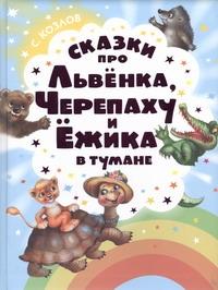 Сказки про Львенка, Черепаху и Ежика в тумане Козлов С.