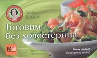 Гогулан М.Ф. - Готовим без холестерина обложка книги