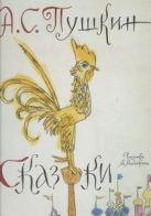 Сказки. [Сказка о золотом петушке; Сказка о рыбаке и рыбке; Сказка о попе и о ра
