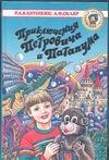 Канушкин Р.А. - Приключения Петровича и Патапума обложка книги