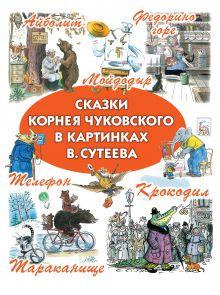Сказки Корнея Чуковского в картинках В.Сутеева обложка книги
