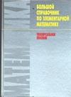 Большой справочник по элементарной математике
