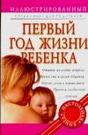 - Первый год жизни ребенка обложка книги