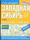 - Атлас автодорог. Западная Сибирь обложка книги