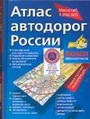 - Атлас автодорог России обложка книги