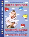 Балобанова В.П. - Здравствуй, малыш! От рождения до года обложка книги