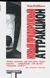 Роббинс Т. - Новый придорожный аттракцион обложка книги