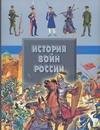 Спектор А.А. - История войн России обложка книги