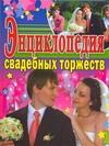 Селиванов А.А. - Энциклопедия свадебных торжеств обложка книги