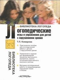 Логопедические игры и упражнения для детей с нарушениями зрения ( Комарова Т.П.  )