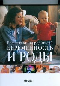 Беременность и роды. Большая книга родителей ( Андреева Е.В.  )