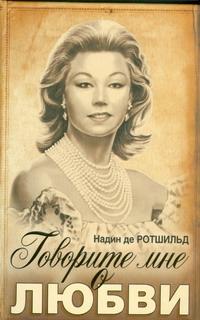Ротшильд Н. де - Говорите мне о любви обложка книги