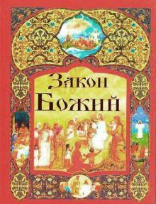 - Закон Божий обложка книги