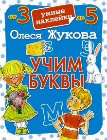 Жукова О.С. - Учим буквы. Умные наклейки обложка книги
