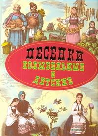 - Песенки колыбельные и детские обложка книги