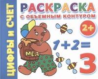 Дмитриева В.Г. - Раскраска с объемным контуром для самых маленьких 2+. Цифры и счет обложка книги