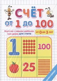 . - Счет от 1 до 100 на карточках обложка книги