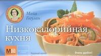 Гогулан М.Ф. - Низкокалорийная кухня обложка книги