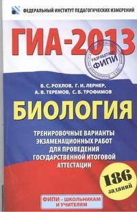 Рохлов В.С. - ГИА-2013. ФИПИ. Биология. (60x90/16) 186 заданий. Тренировочные варианты обложка книги
