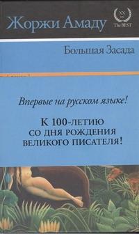 Амаду Ж. - Большая засада обложка книги