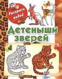 Глотова В.Ю. - Детеныши зверей обложка книги