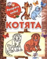 Глотова В.Ю. - Котята обложка книги