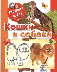 Глотова В.Ю. - Кошки и собаки обложка книги