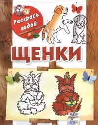 Глотова В.Ю. - Щенки обложка книги
