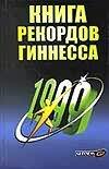 Книга рекордов Гиннесса 1999 Кочнева Н.А.