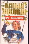 Настольная энциклопедия для мальчиков. Мир увлечений