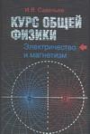 Савельев И.В. - Курс общей физики. В 5 Кн. Кн. 2. Электричество и магнетизм обложка книги
