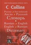 Попова Л.П. - Русско-английский. Англо-русский словарь обложка книги