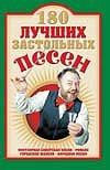 Абельмас Н.В. - 180 лучших застольных песен обложка книги