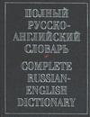Александров А. - Полный русско-английский словарь обложка книги