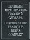 Макаров Н.П. - Полный французско-русский словарь обложка книги