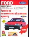 Корп Д. - Ford Escort/Orion обложка книги