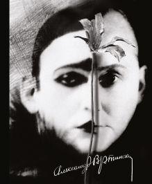 Вертинский А.Н. - Дорогой длинною... обложка книги