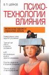 Шейнов В.П. - Психотехнологии влияния обложка книги