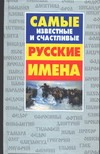 Самые известные и счастливые русские имена