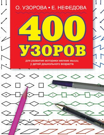 400 узоров Узорова О.В.